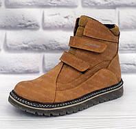 Детские подростковые зимние ботинки для мальчика на липучках (код:АЛ-Лип-песок)