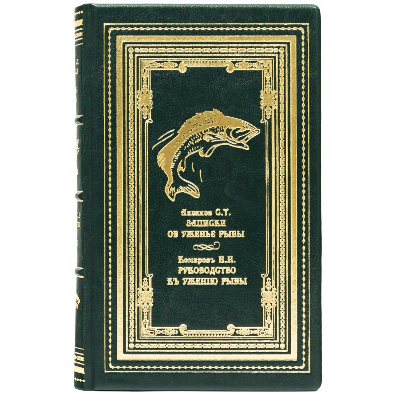 """Книга в шкіряній палітурці """"Записки про уженье риби"""" Аксаков С. Т. Комарів І. Н."""