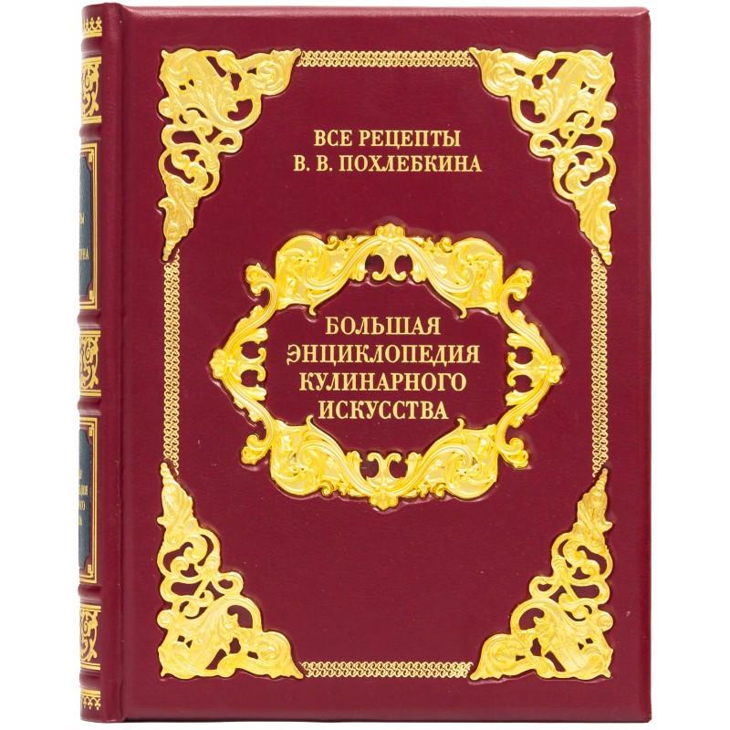 """Книга в шкіряній палітурці """"Велика енциклопедія кулінарного мистецтва"""" (Всі рецепти Ст. Ст. Похльобкіна)"""