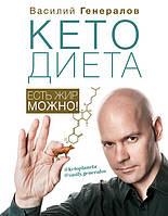 Книга #КетоДиета. Есть жир можно!. Автор - Генералов Василий Олегович (АСТ)