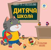 """Книга-игра с наклейками """"Детская школа"""" (укр), Книжковий хмарочос, аппликация,оригами,товары для"""