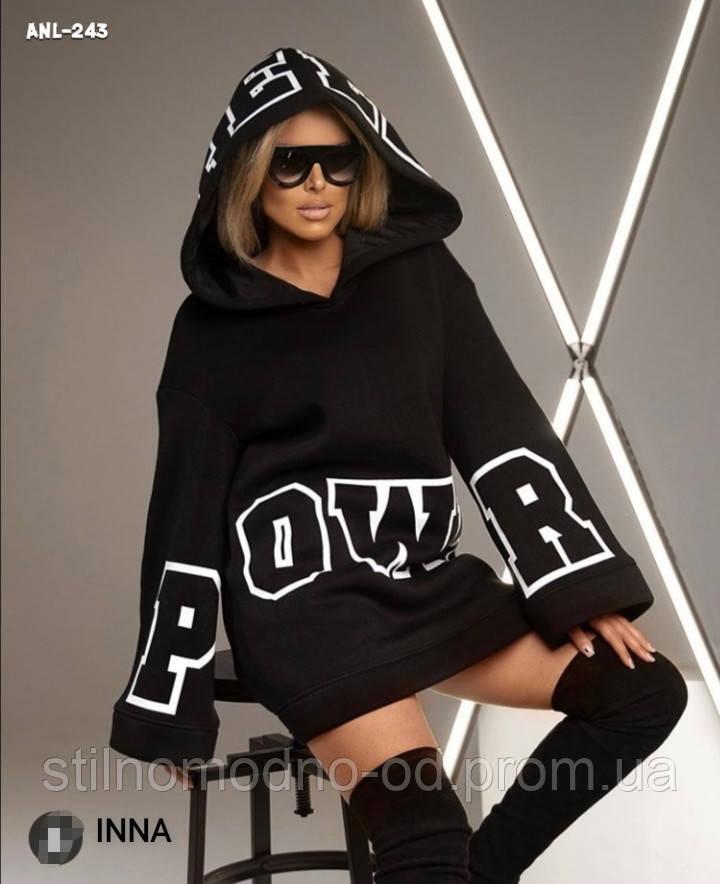 """Худі """"FEEL POWER"""" від СтильноМодно"""