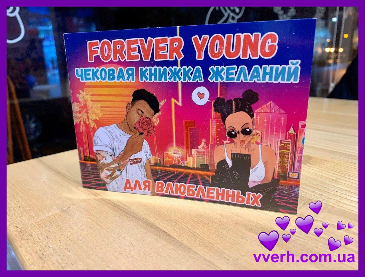 Чековая книжка желаний для влюблённых Forever Young - оригинальный романтичный подарок (16 страниц)