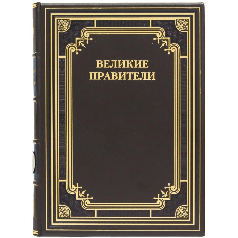 """Книга в кожаном переплете """"Великие правители"""" (биографии, факты, цитаты)"""