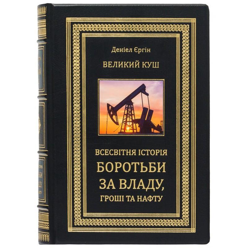 """Книга в шкіряній палітурці """"Великий куш. Всесвітня історія бородьби за владу, гроші та нафту"""""""