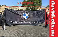 Флаг BMW/БМВ. Большой флаг бмв.