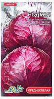 Семена - капуста краснокачанная РОДКОП 0,5г