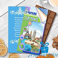 Шоколадна плитка ВЧИТЕЛЮ ГЕОГРАФІЇ  (чорний шоколад)