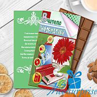 Шоколадна плитка ВЧИТЕЛЮ ІНФОРМАТИКИ (чорний шоколад)