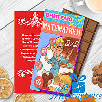 Шоколадна плитка ВЧИТЕЛЮ МАТЕМАТИКИ (чорний шоколад)