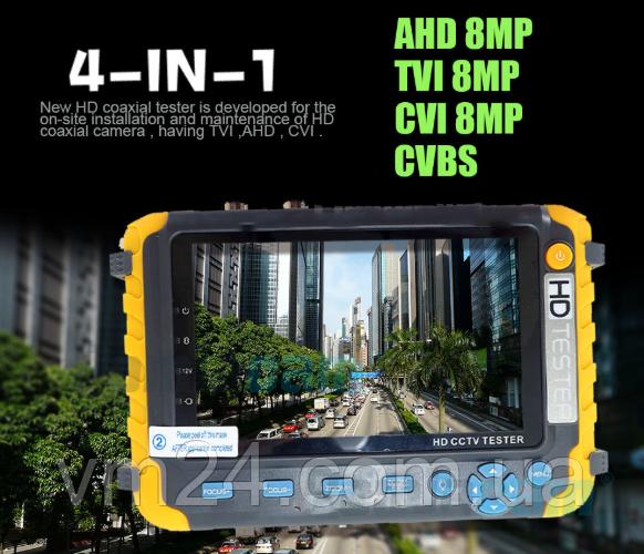 5* монитор тестер видеонаблюдения  8MP AHD 8MP TVI 8MP CVI CVBS -все виды  камер !!!