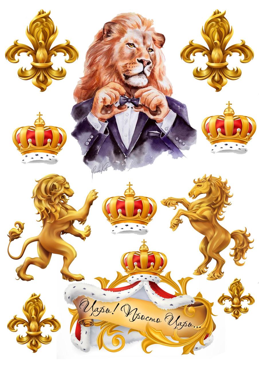 Вафельная картинка Лев | Съедобные картинки Царь, просто царь | Царь, Лев картинки разные Формат А4