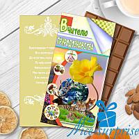 Шоколадна плитка ВЧИТЕЛЮ ПРИРОДОЗНАВСТВА (чорний шоколад)