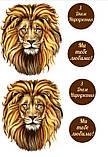 Вафельная картинка Лев | Съедобные картинки Царь, просто царь | Царь, Лев картинки разные Формат А4, фото 2