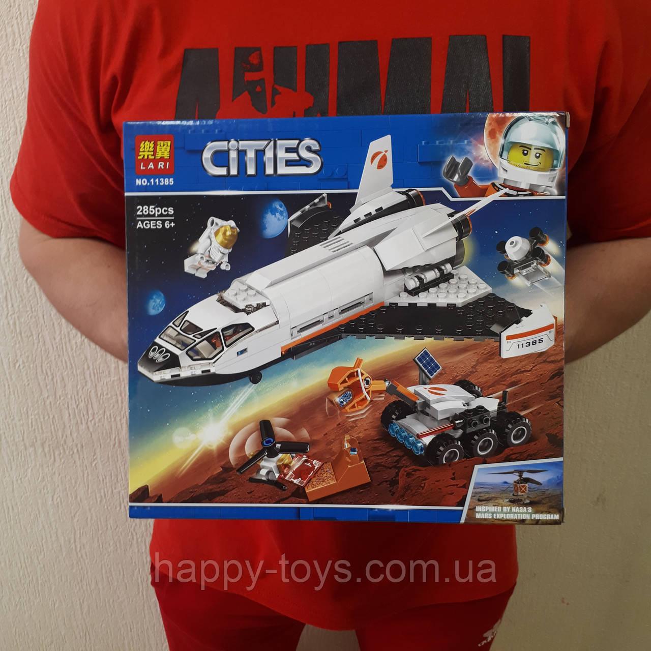 Конструктор Lari 11385 Шаттл для исследований Марса, космический корабль 285 деталей