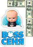 Вафельная картинка Босс Молокосос | Съедобные картинки Baby Boss | Baby Girl картинки разные Формат А4, фото 5