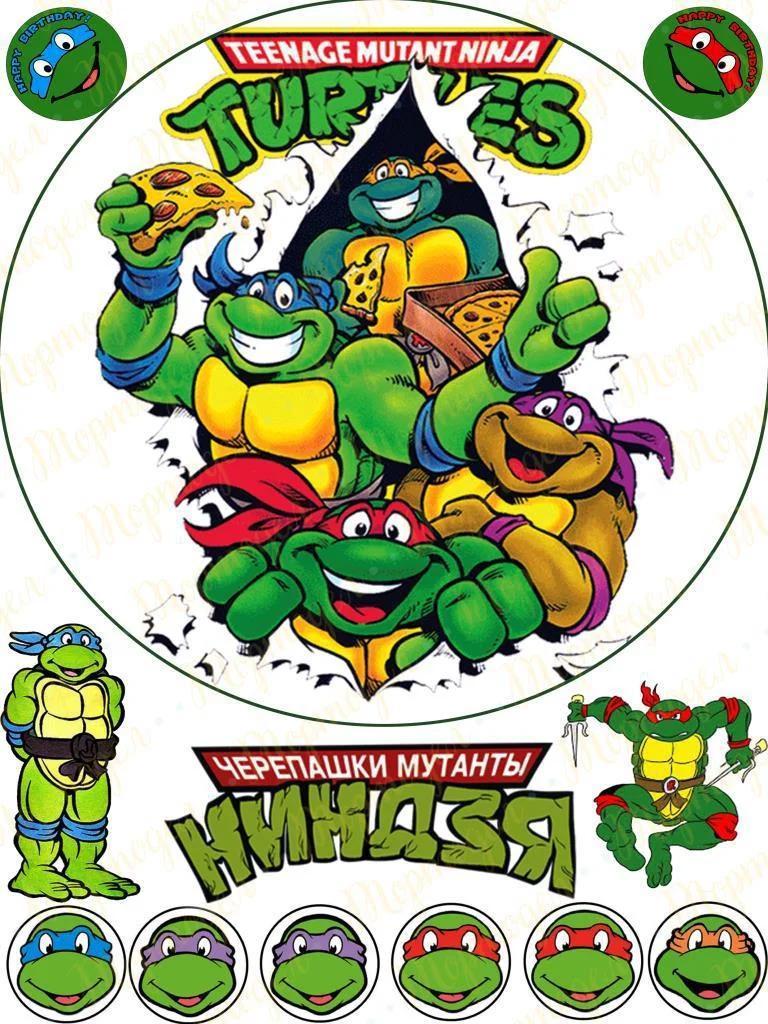 Вафельная картинка Черепашки Ниндзя | Съедобные картинки Turtles | TMNT картинки разные Формат А4