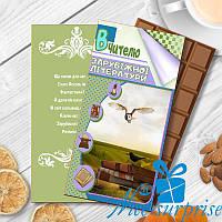 Шоколадна плитка ВЧИТЕЛЮ ЗАРУБІЖНОЇ ЛІТЕРАТУРИ (чорний шоколад)