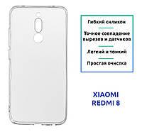 Чехол на Xiaomi Redmi 8 Прозрачный (Силиконовый)