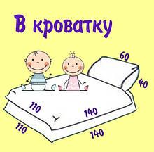 Детские постельные комплекты в кроватку