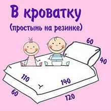 Детские комплекты в кроватку с простынью на резинке