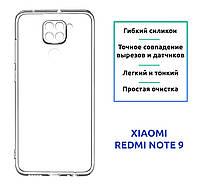 Чехол на Xiaomi Redmi Note 9 Прозрачный (Силиконовый)