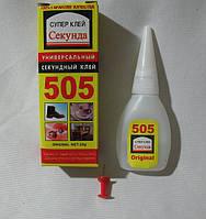 Супер-клей 505