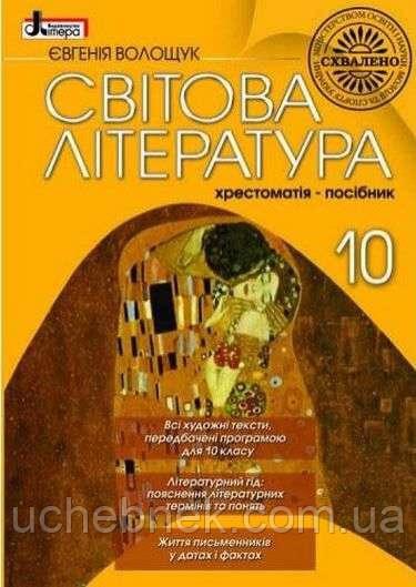 Підручник Світова література 10 клас Хрестоматія-посібник Євгенія Волощук Літера