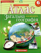 Атлас Загальна географія 6 клас Нова програма Картографія