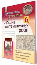 Історія 6 клас Нова програма Зошит для контрольних і практичних робіт Власов В. Генеза