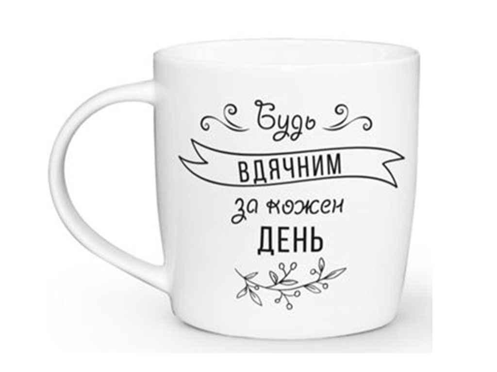 Чашка 360мл Бочка Будь вдячним 1813 ТМKVARTA