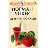 Книга Нормана Уокера ― Лечение соками