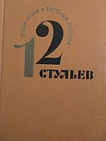 Ильф И., Петров Е. 12 стульев. Оформление художника Ю. Боярского. М. Художественная литература. 1974г.