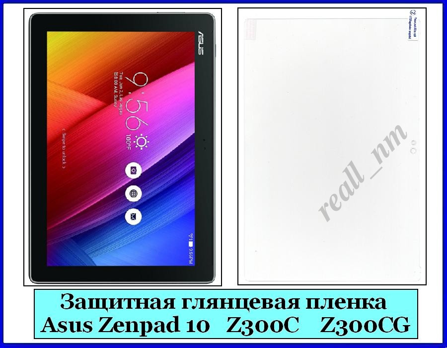 Защитная глянцевая пленка для планшета Asus Zenpad 10 Z300C Z300CG
