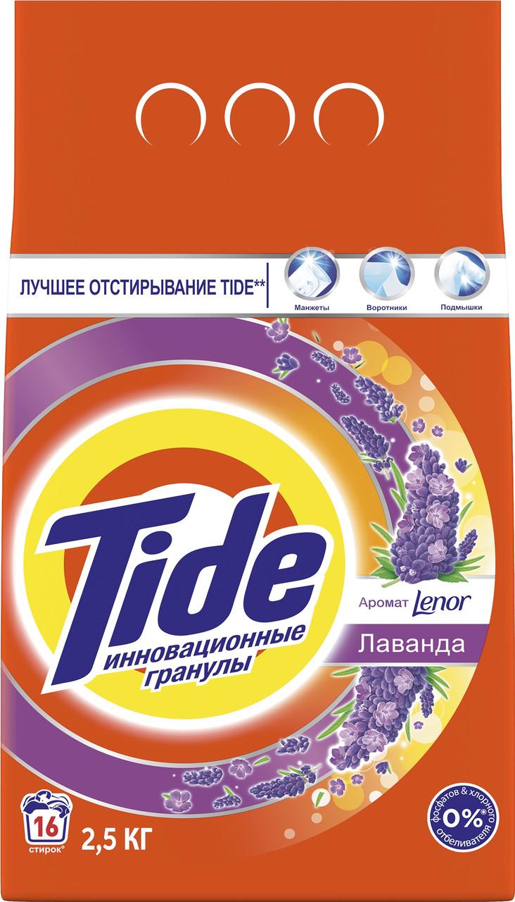 """Стиральный порошок Tide """"Lenor. Лаванда"""", 16 стирок (2,5кг.)"""