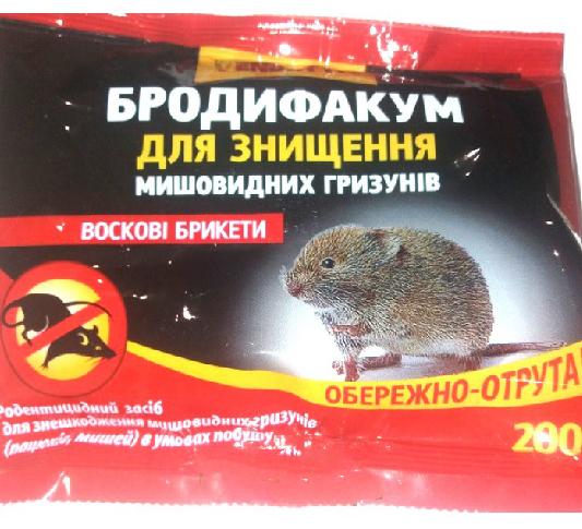 """Восковые брикеты Vendetta """"Бродифакум"""" от крыс и мышей (200гр.)"""
