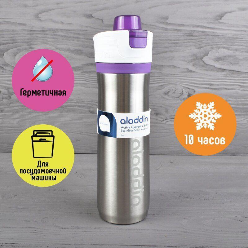 Термобутылка для велосипедиста Aladdin Active Hydration (0.6л), фиолетовая нержавеющая сталь 18/8