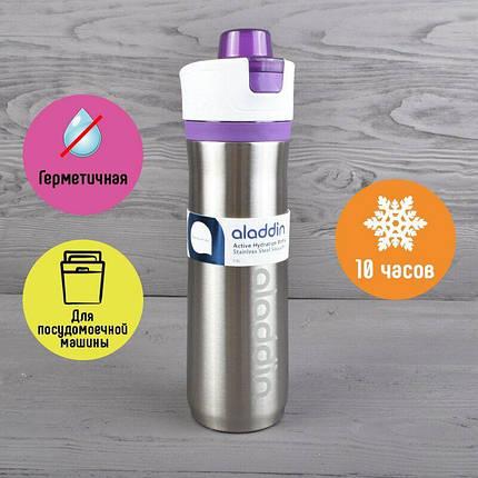 Термобутылка для велосипедиста Aladdin Active Hydration (0.6л), фиолетовая нержавеющая сталь 18/8, фото 2