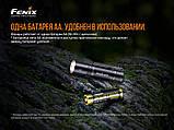 Ліхтар ручний Fenix E12 V2.0, фото 8