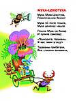 Все сказки К. Чуковского. Читают ребята из детского сада, фото 4