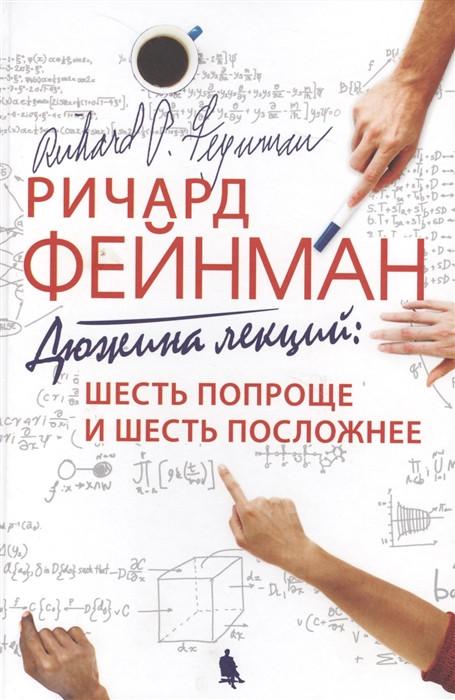 Ричард Фейнман: Дюжина лекций. Шесть попроще и шесть посложней