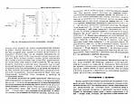 Ричард Фейнман: Дюжина лекций. Шесть попроще и шесть посложней, фото 5