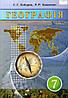 Географія, 7 клас. Коберник С.Г., Коваленко Р.Р.