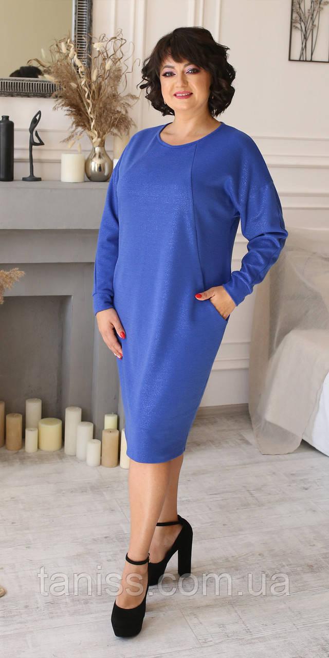 Женское  повседневное платье ,ткань  трикотаж с люрексом,  размеры 50,52,54,56 (2083) электрик ,сукня