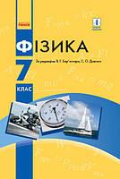 7 клас | Фізика. Підручник. Бар яхтар В.Г. Довгий С. О. | Ранок