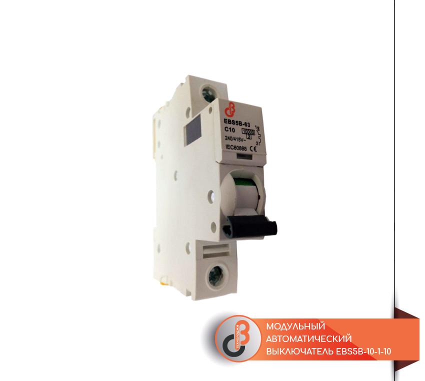 Модульный автоматический выключатель EBS5B-10-1-10