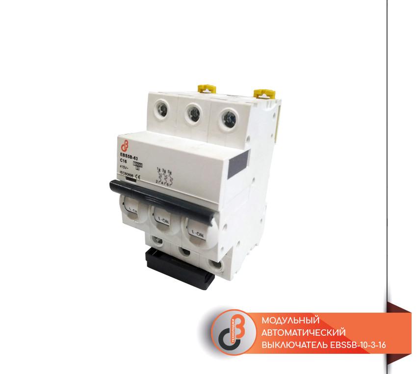 Модульный автоматический выключатель EBS5B-10-3-16
