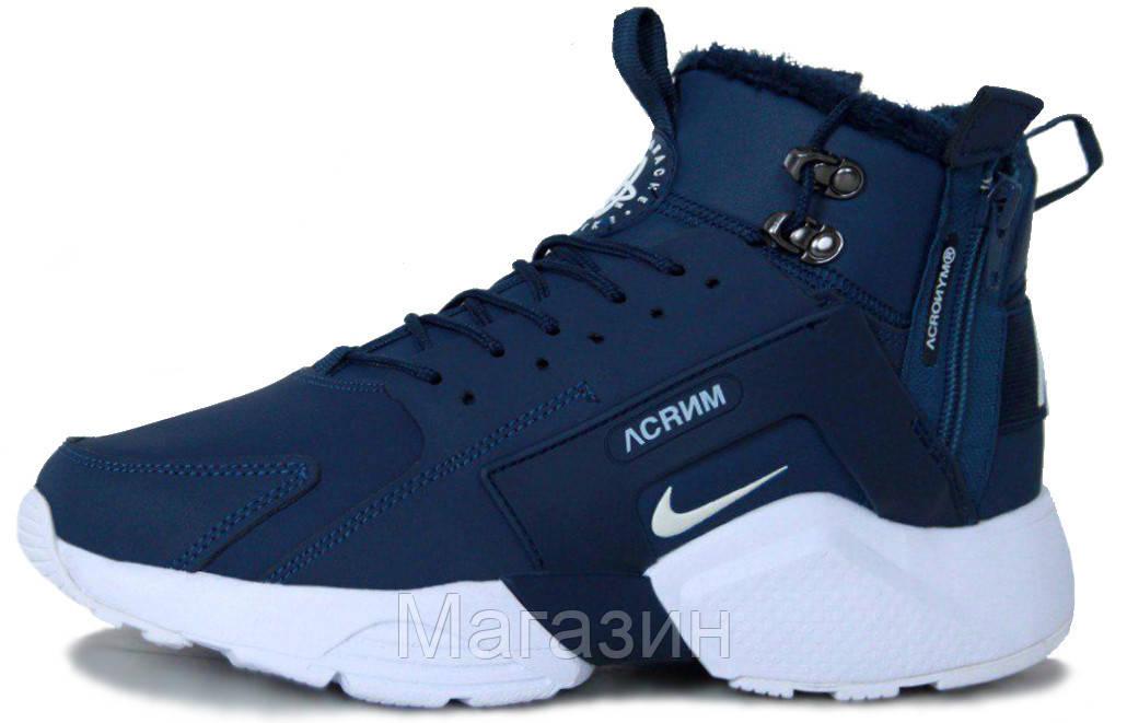 Мужские зимние кроссовки Nike Huarache ACRONYM City Winter Navy Найк Аир Хуарачи Акроним С МЕХОМ синие