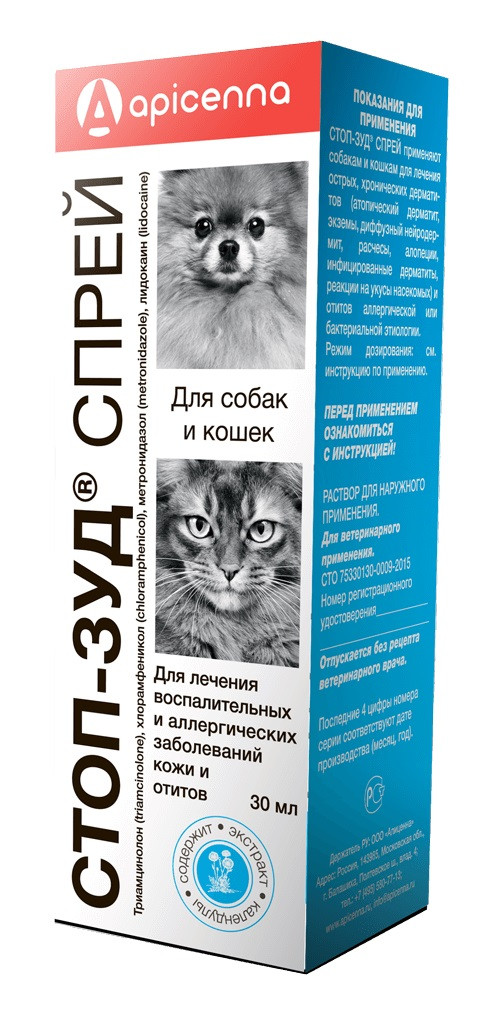 Стоп-зуд спрей для собак и кошек при заболеваниях кожи Apicenna 30 мл