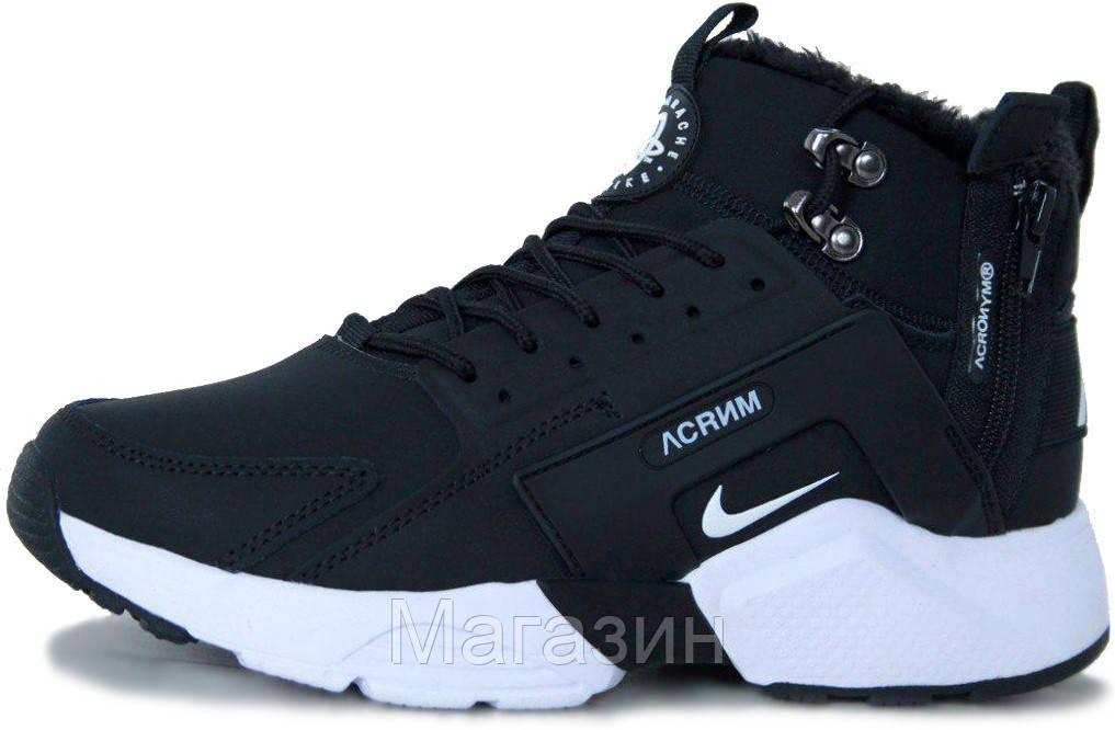 Мужские зимние кроссовки Nike Huarache ACRONYM City Winter Black Найк Хуарачи Акроним С МЕХОМ черные